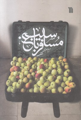 تصویر مسافر باغ سیب