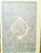 قرآن ارسنجانی