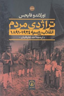 تصویر تراژدی مردم انقلاب روسیه 2جلدی