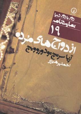 تصویر دور تا دور دنیا19 (ازدواج های مرده)