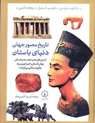 تصویر تاریخ مصور جهان دنیای باستان
