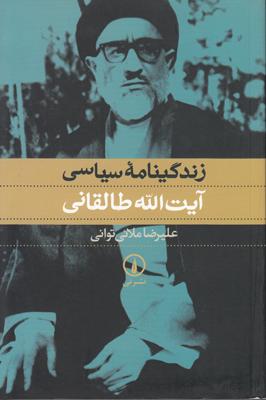 تصویر زندگینامه سیاسی آیت الله طالقانی