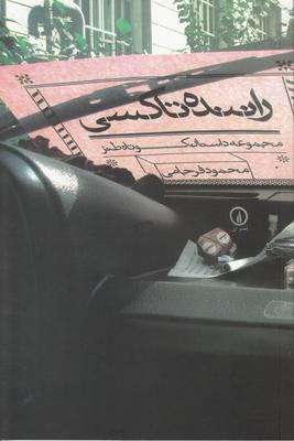 تصویر راننده تاکسی
