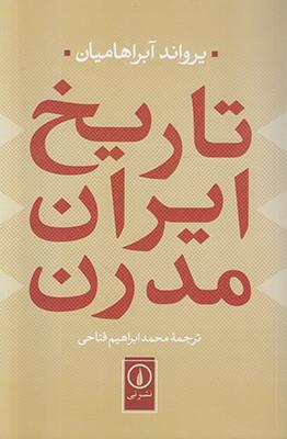 تصویر تاریخ ایران مدرن