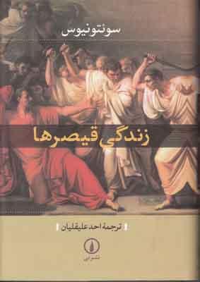 تصویر زندگی قیصرها
