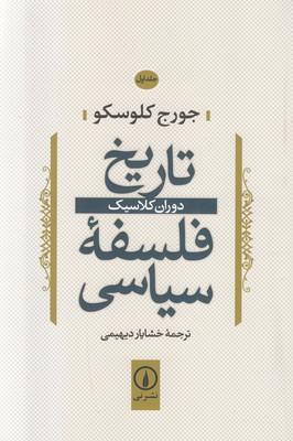 تصویر تاریخ فلسفه سیاسی (جلد 1)