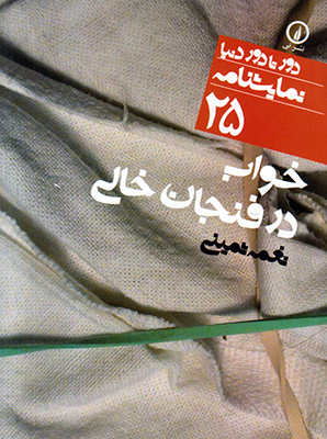 تصویر دور تا دور دنیا25(خواب در فنجان خالی)