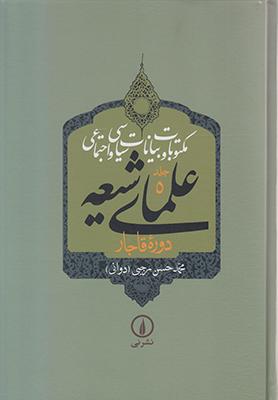 تصویر مکتوبات و بیانات سیاسی اجتماعی علمای شیعه 5 تا 9