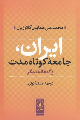 تصویر ایران جامعه کوتاه مدت
