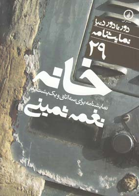 تصویر دور تا دور دنیا29(خانه)