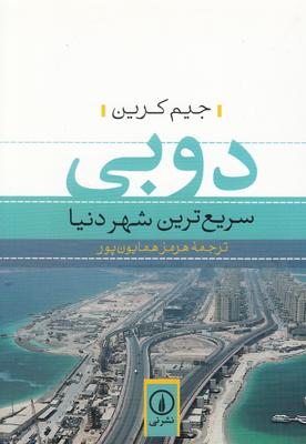 تصویر دوبی سریع ترین شهر دنیا