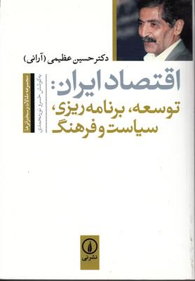 تصویر اقتصاد ایران توسعه برنامه ریزی سیاست و فرهنگ