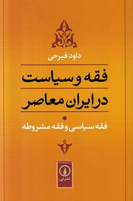 تصویر فقه و سیاست در ایران معاصر