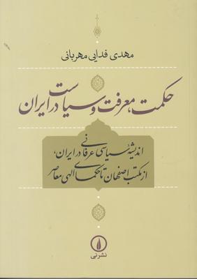 تصویر حکمت معرفت و سیاست در ایران
