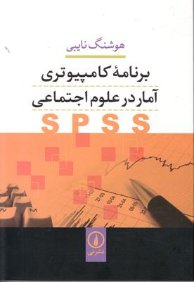 تصویر برنامه کامپیوتری آمار در علوم اجتماعی
