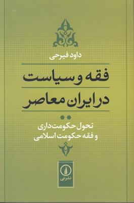 تصویر فقه و سیاست در ایران معاصر جلد2