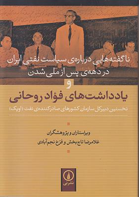 تصویر یادداشت های فواد روحانی(ناگفته هایی درباره سیاست نفتی ایران در دهه ی پس از ملی شدن )