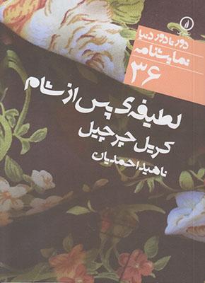 تصویر دور تا دور دنیا36(لطیفه ی پس از شام)
