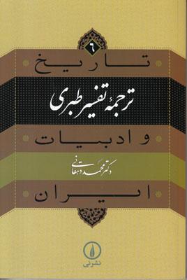 تصویر تاریخ و ادبیات ایران 6( ترجمه تفسیر طبری)