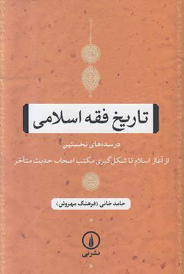 تصویر تاریخ فقه اسلامی