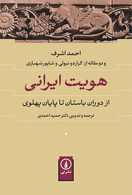 تصویر هویت ایرانی از دوران باستان تا پایان پهلوی
