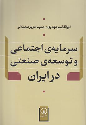 تصویر سرمایه اجتماعی و توسعه صنعتی در ایران