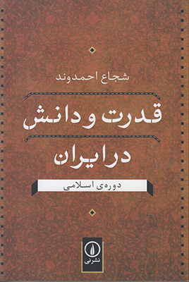 تصویر قدرت و دانش در ایران