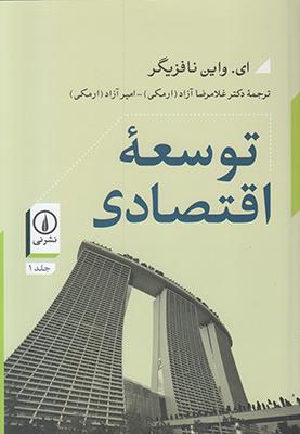 تصویر توسعه اقتصادی2 جلدی