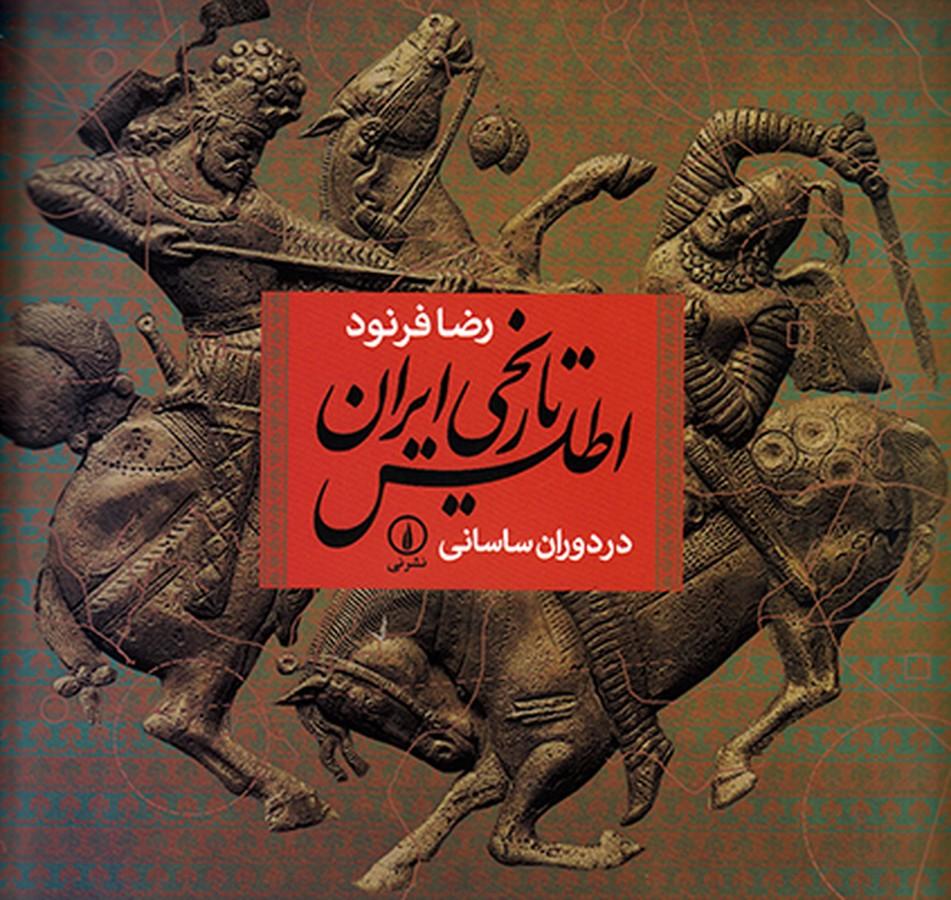 تصویر اطلس تاریخی ایران