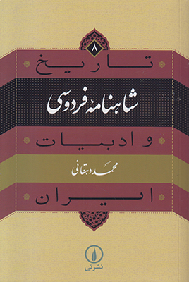 تصویر تاریخ و ادبیات ایران 8(شاهنامه فردوسی)