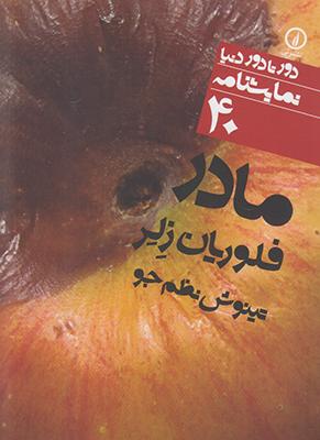 تصویر دور تا دور دنیا نمایشنامه 40 (مادر)