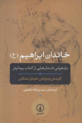 تصویر خاندان ابراهیم