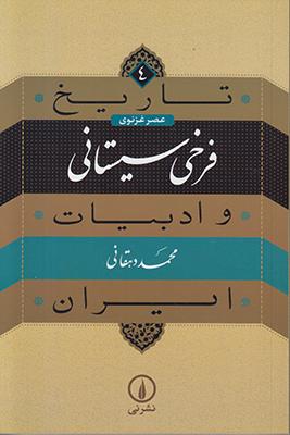 تصویر تاریخ و ادبیات ایران 4 (فرخی سیستانی)