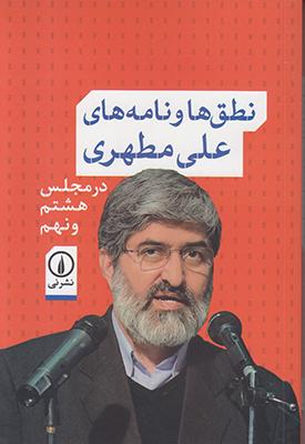 تصویر نطق ها و نامه های علی مطهری