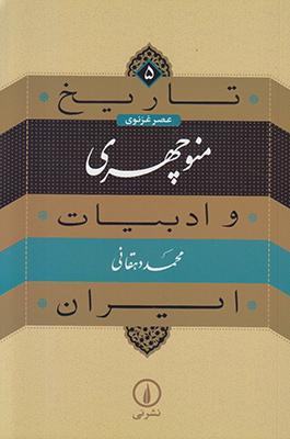 تصویر تاریخ ادبیات ایران 5 (منوچهری)