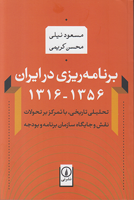 تصویر برنامه ریزی در ایران 1316 تا1356