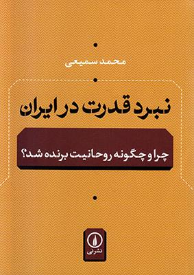 نبرد قدرت در ايران/ش/ني