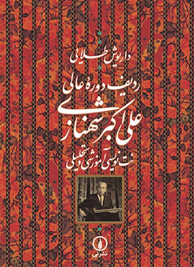 تصویر ردیف دوره عالی علی اکبرشهنازی (نت نویسی آموزشی تحلیلی)