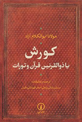 كورش يا ذوالقرنين قرآن و تورات/ش/ني