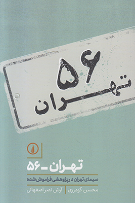 تصویر تهران 56