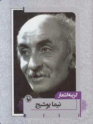 تصویر گزینه اشعار نیما یوشیج