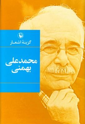 تصویر گزینه اشعار محمد علی بهمنی