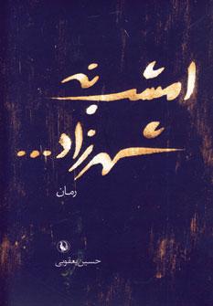 تصویر امشب نه شهرزاد