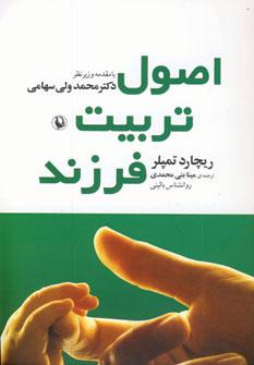 تصویر اصول تربیت فرزند