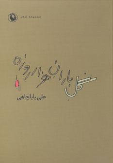 تصویر گل باران هزار روزه