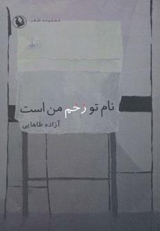 تصویر نام تو زخم من است