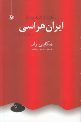 تصویر ایران هراسی