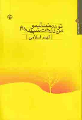 تصویر تو درخت لیمو من درخت سپیده دم