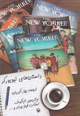 تصویر داستان های نیویورکر