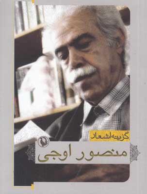 تصویر گزینه اشعار منصور اوجی